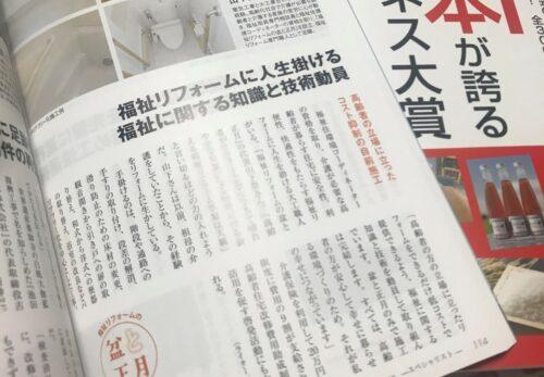 「日本が誇るビジネス大賞」に選ばれました。